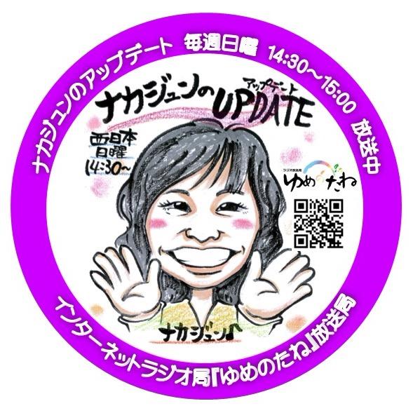 アクティブ・ブレイン講師/ナカジュンの公式ブログ